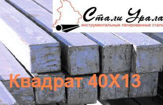 40Х13 :: Металлические материалы: классификация и свойства